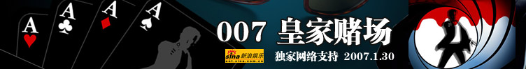 007第21集《皇家赌场》