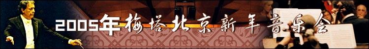 梅塔北京新年音乐会