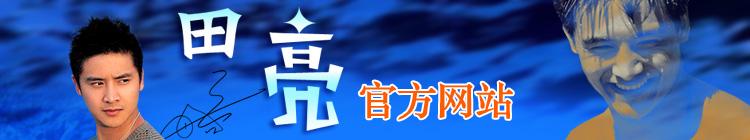 田亮官方网站