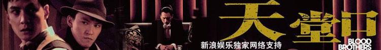 吴宇森监制电影《天堂口》