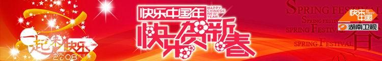 中国湖南卫视