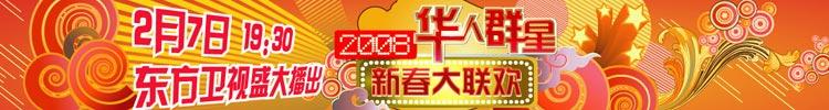东方卫视2008《华人群星新春大联欢》