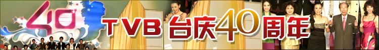 TVB万千星辉贺台庆2007