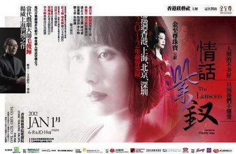 舞台剧《情话紫钗》香港演出海报