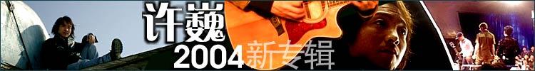 许巍2004新专辑