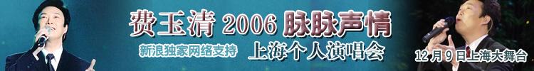 费玉清2006上海个人演唱会