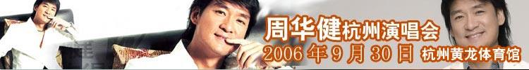 2006周华健杭州演唱会