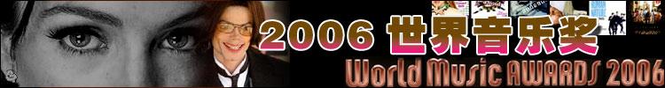 2006世界音乐奖