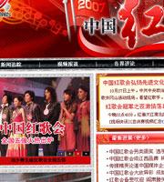 2007中国红歌会