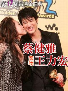 第17届:王力宏夺最佳男歌手