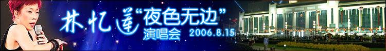 2006林忆莲演唱会
