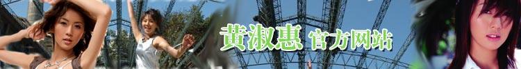 黄淑惠官方网站