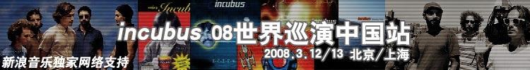 Incubus中国巡演