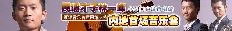 林一峰内地首场音乐会
