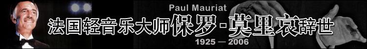 保罗-莫里哀辞世