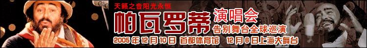 帕瓦罗蒂告别巡演北京演唱会
