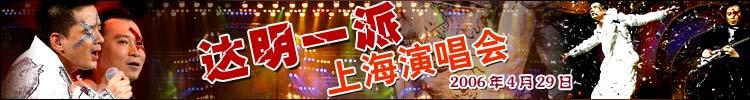 达明一派上海演唱会
