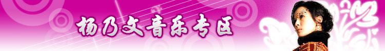 杨乃文音乐专区