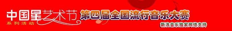 中国星流行音乐大赛