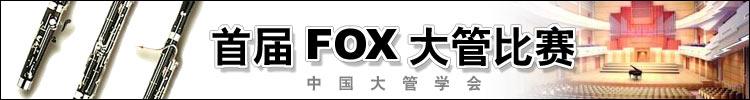 """中国大管学会首届""""FOX""""大管比赛"""