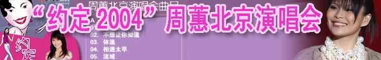 周蕙北京个人演唱会