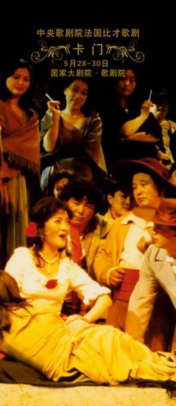 资料:09大剧院歌剧节剧目--歌剧《卡门》