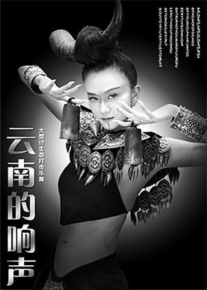 """杨丽萍又弄出""""响声""""6月30日将登陆北京(图)"""