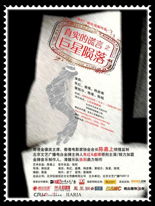 资料图片:话剧《真实的谎言2》海报
