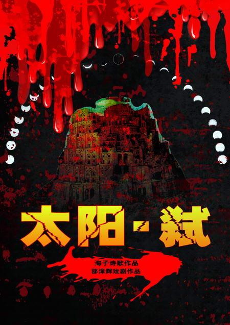 资料:2009青戏节剧目--话剧《太阳・弑》