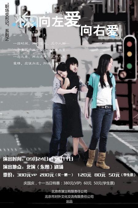 资料图片:话剧《向左爱向右爱》海报