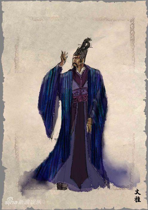 资料:歌剧《西施》人物服装设计图--文种