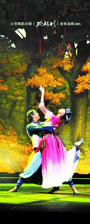 羌族舞剧《大北川》下月感恩演出(图)