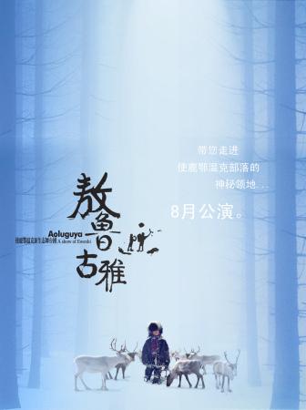 《敖鲁古雅》将演首次解密中国最后的使鹿部落