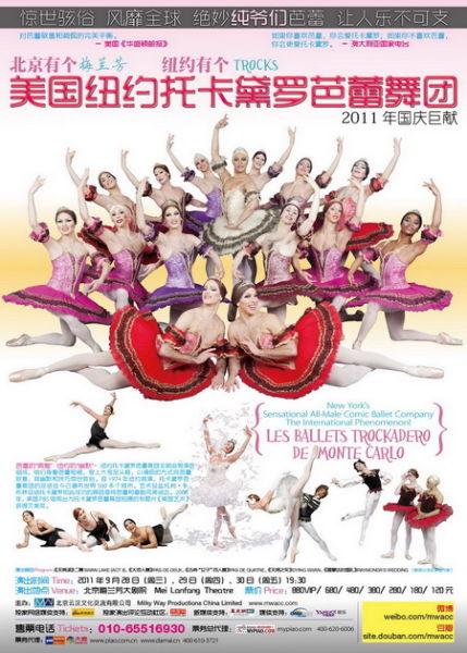 资料:纽约托卡黛罗芭蕾舞团巡演--宣传照(1)