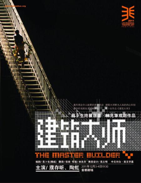 林兆华戏剧作品《建筑大师》
