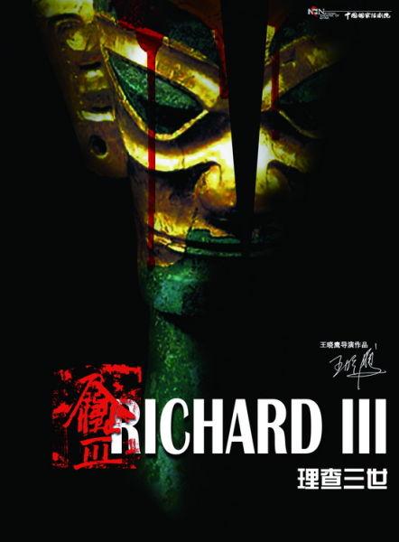 《理查三世》海报