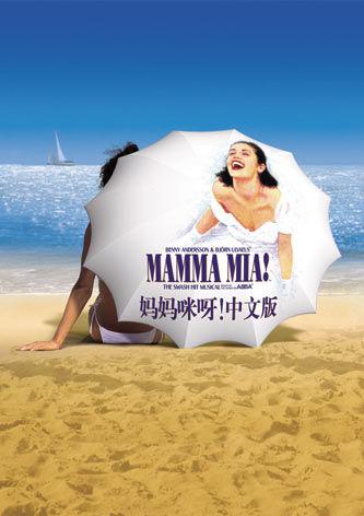 《妈妈咪呀!》海报