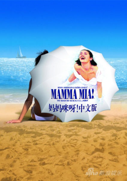 《妈妈咪呀!》宣传海报
