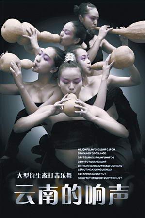 杨丽萍:我的生活一直激情(组图)