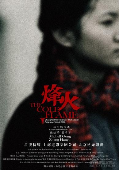 第二届华语青年影像论坛展映影片--《烽火》