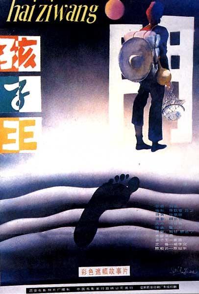 香港国际电影节32周年--影像香江之华语片融合