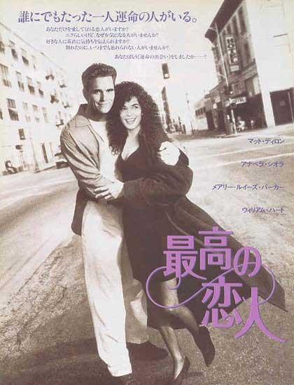 资料:安东尼-明格拉作品《红娘先生》(1993)