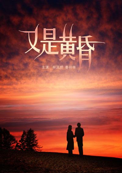 《又是黄昏》(中国台湾)(6月25日15:15)
