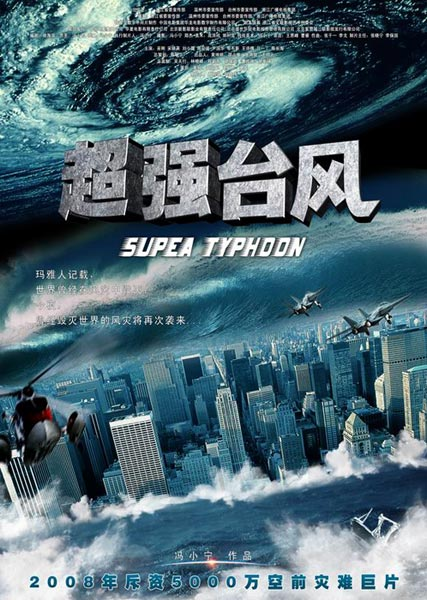 第21届东京电影节竞赛单元-《超强台风》(中国)