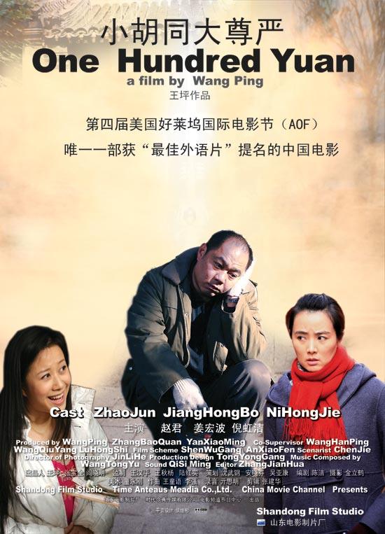 资料:华夏国产新片-《小胡同大尊严》