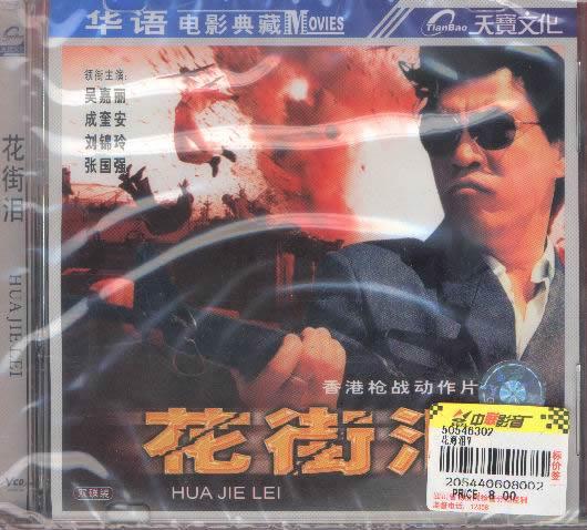 资料:成奎安电影作品《花街泪》(1995)