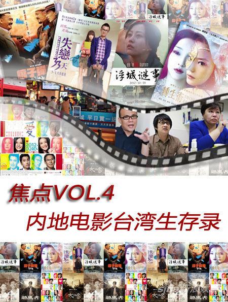 焦点VOL.4:揭秘内地电影台湾生存录