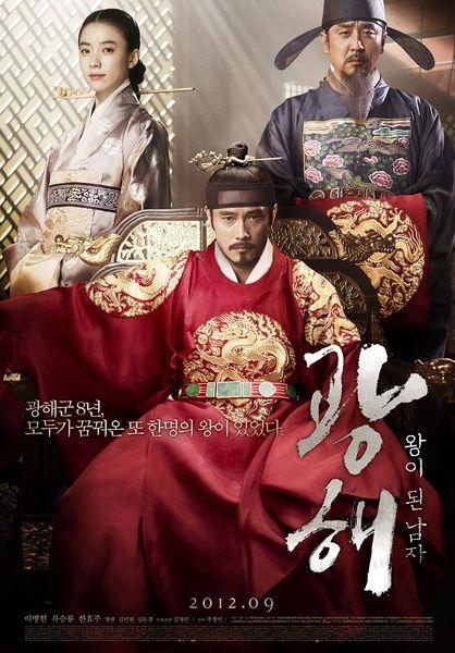 《光海,成为王的男人》今年韩国影坛大热