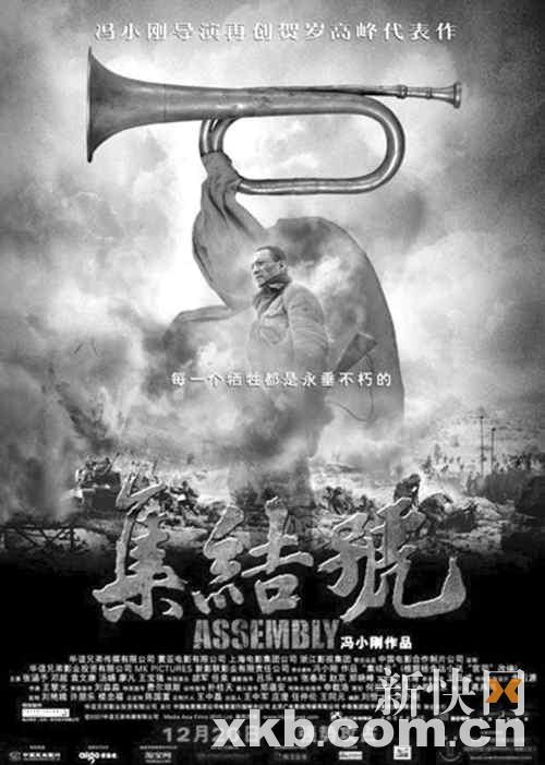 新快报:冯小刚拍《集结号》转型成功(图)
