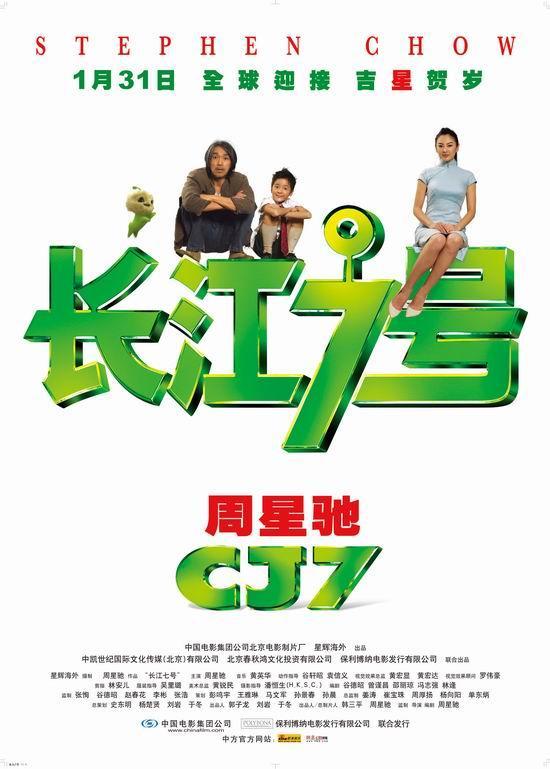 《长江7号》票房过1.7亿已超越《功夫》(图)